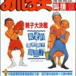 Bild zu Taiwan MAD #2