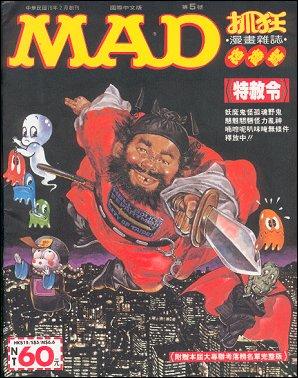 Bild zu Taiwan MAD #1