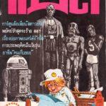 Thailändisches MAD mit dem Cracked Maskottchen (die dümmste Kopie!!)